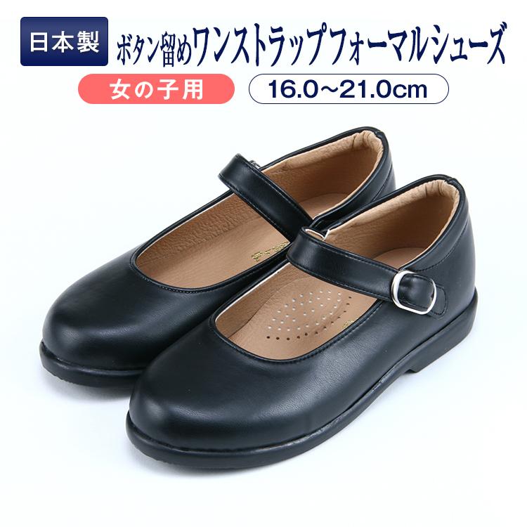 送料無料/新品 私立有名小学校などの指定靴を手掛ける老舗子供靴メーカー製 日本製ワンストラップフォーマルシューズ Prankish 16.0cm~21.0cm 216 直営限定アウトレット 土踏まずケアボタンでパチンと留めるタイプ