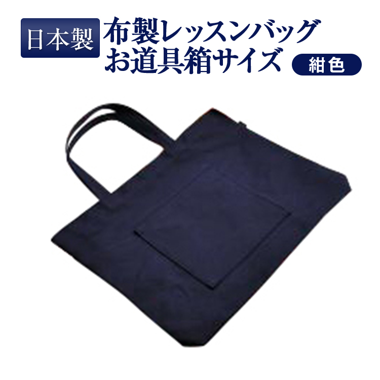 日本製 紺色布製 レッスンバッグ【大・お道具箱サイズ】