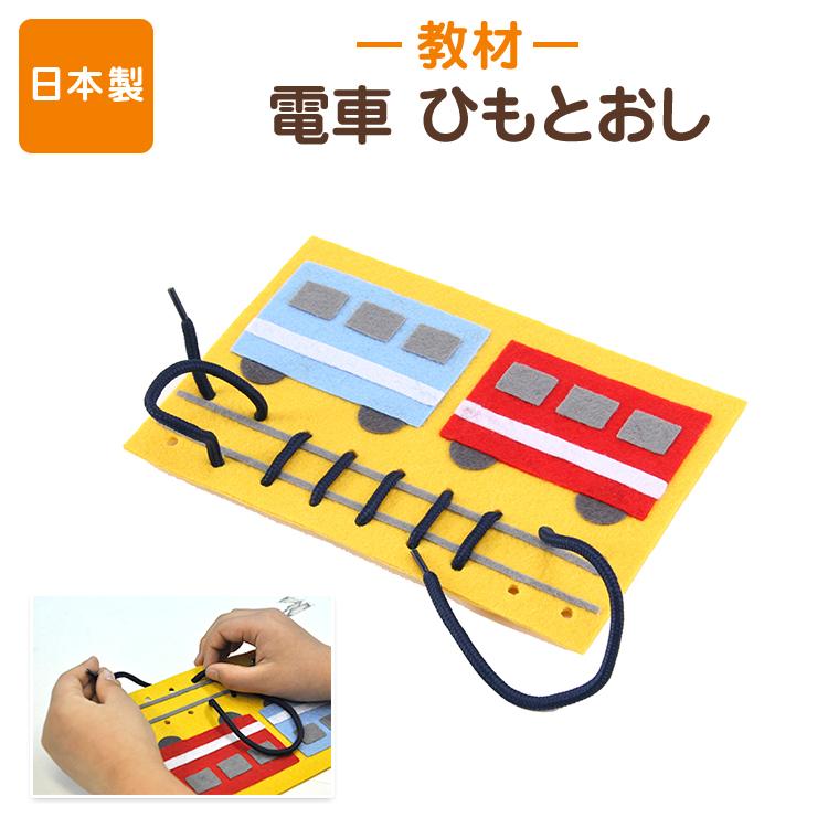 指先訓練 ステッチの要領でひもを通し! 手作りフェルト教材 紐を通して線路を作ろう!【ひもとおし でんしゃ】日本製 知育教材 知育玩具 フェルト ひもとおし【あす楽】