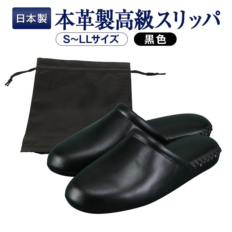 【送料無料】日本製 キップ本革製高級スリッパ【ブラック】【収納袋付き】※メーカーお取り寄せ品※