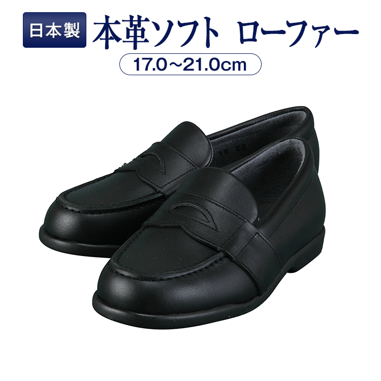 KID CORE キッドコア 日本製本革ソフトタイプ ローファー【ブラック】【17.0cm~21.0cm】