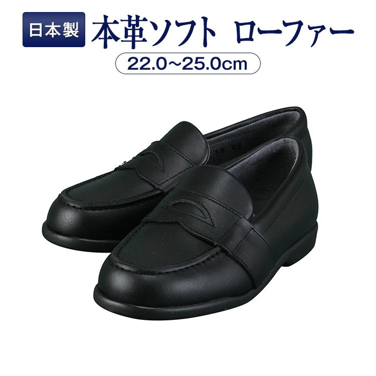 KID CORE キッドコア 日本製本革ソフトタイプ ローファー【ブラック】【22.0cm~25.0cm】