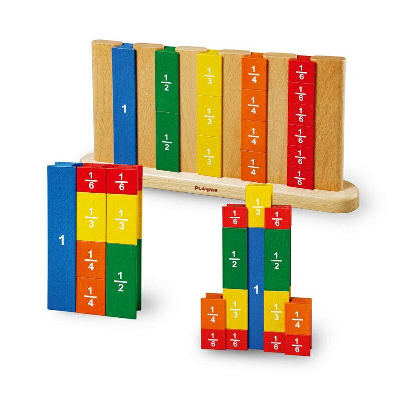PlayMe Toys《分数の理解力を高める》フラクションファン知育玩具 知育教材 学習教材 【あす楽】