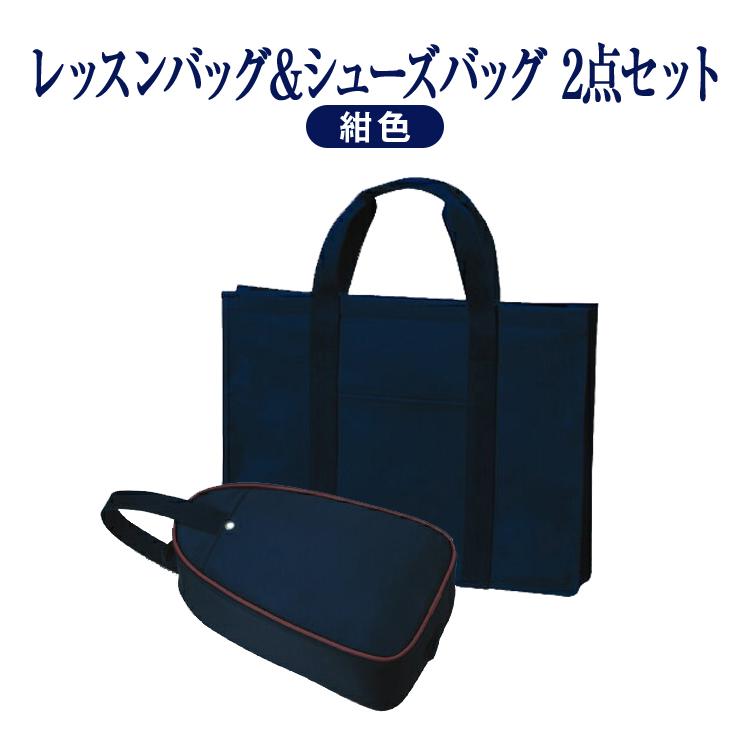 【2点セット】[H型] 紺色ナイロン製レッスンバッグ&シューズバッグ【お受験バッグのハッピークローバー】【あす楽対応商品】