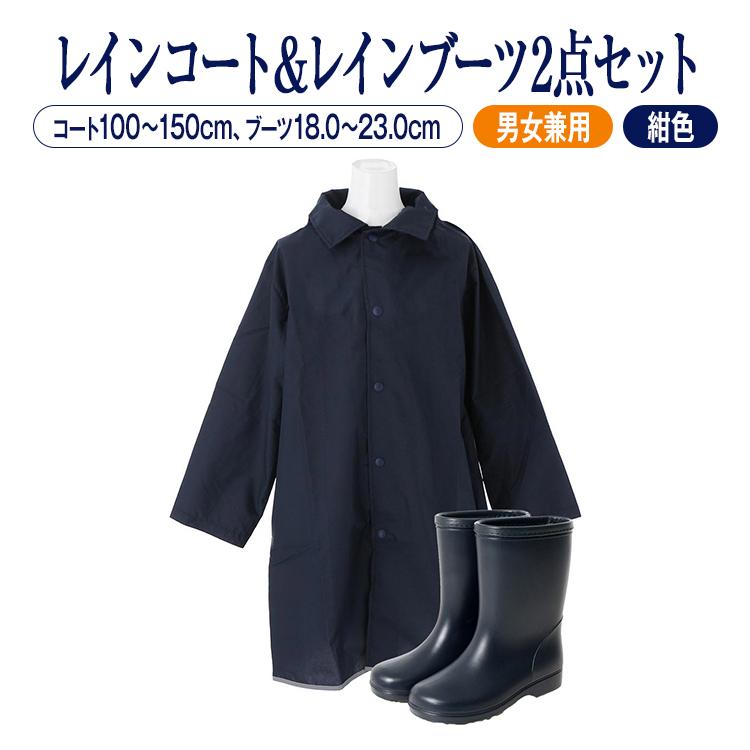 男女兼用紺色レインコート&紺色レインブーツセットお得な2点セット割!【あす楽】