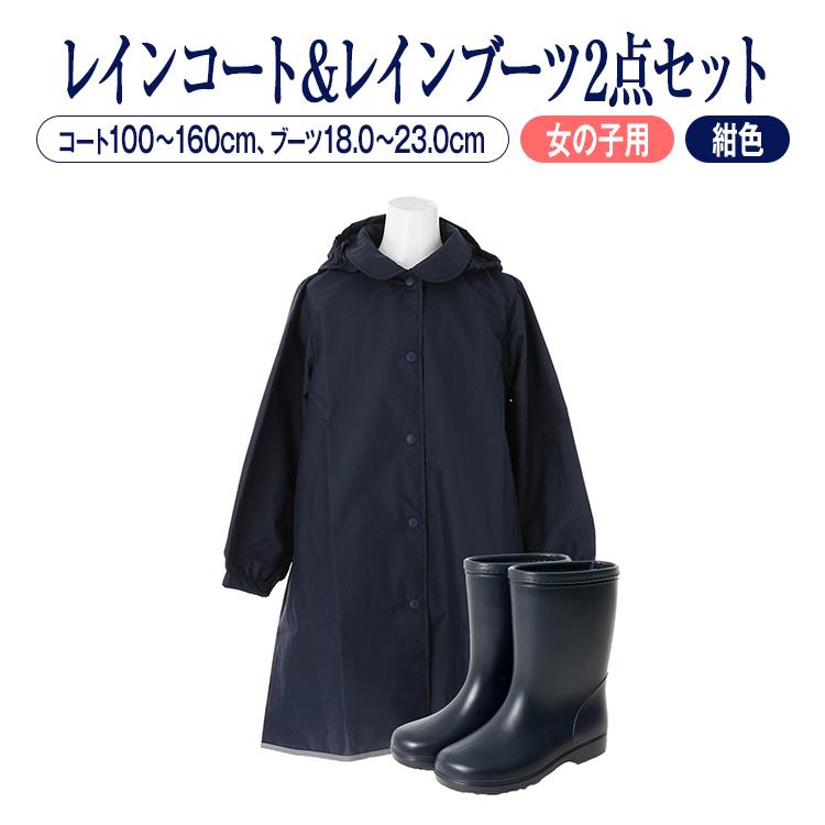 女の子用紺色レインコート&紺色レインブーツセットお得な2点セット割!【あす楽】