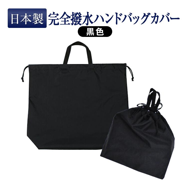 【ネコポス】完全撥水 ハンドバッグカバー レインカバー エコバッグ ブラック【あす楽】