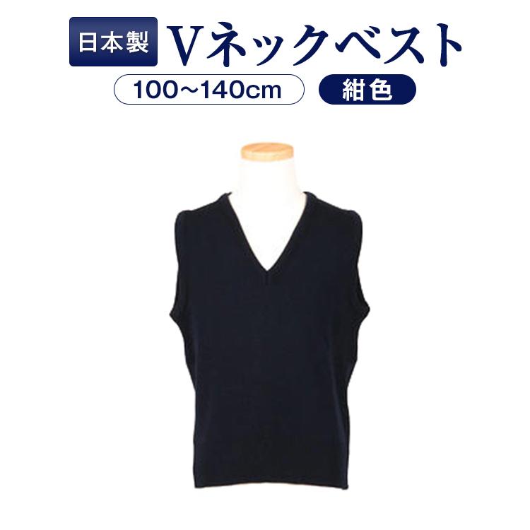 完全日本製【日本毛織 高級ウール素材】紺色無地Vネックベスト 100~140サイズ【あす楽】