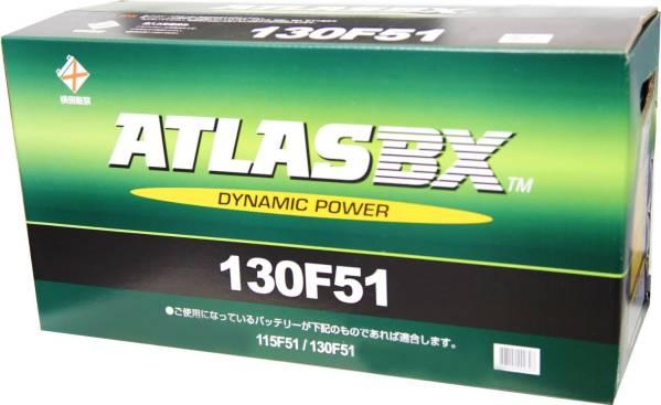税込み アトラス 新品バッテリー 130F51 適合 95F51 105F51 115F51 130F51 150F51 トラック ダンプ 船 ボート メンテナンス
