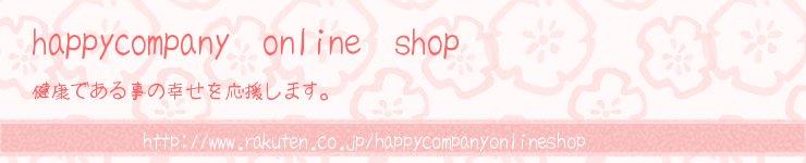 happycompany online shop:健康である事の幸せを応援します。