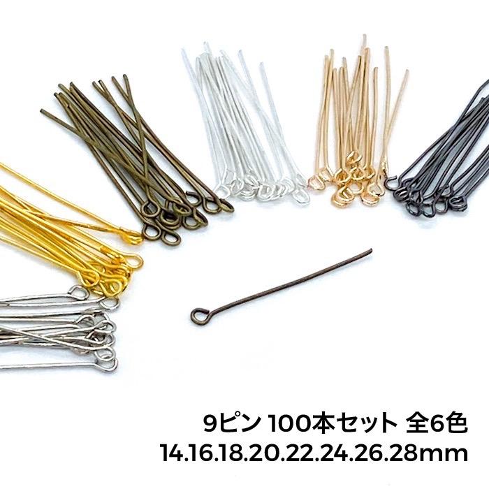 9ピン 100本 14mm~28mm 線径0.8mm シルバー ゴールド 他 全6カラー 9ピン 100本 14mm~28mm 線径0.8mm シルバー ゴールド アンティーク ホワイトシルバー ブロンズ ブラック
