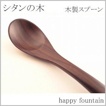 木製食器 カトラリー 10P19Dec15