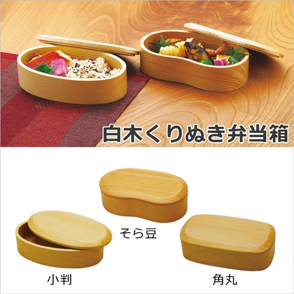 Plain Empty Lunch Box Wooden Bento Natural Kitchen 532p15maa16