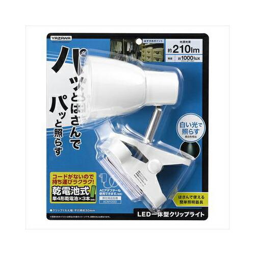YAZAWA スーパーセールでポイント最大43.5倍 往復送料無料 美品 乾電池式LEDクリップライト Y07CLLE03W04WH