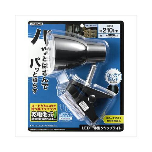 YAZAWA 爆安 スーパーセールでポイント最大43.5倍 ついに入荷 乾電池式LEDクリップライト Y07CLLE03W04BK