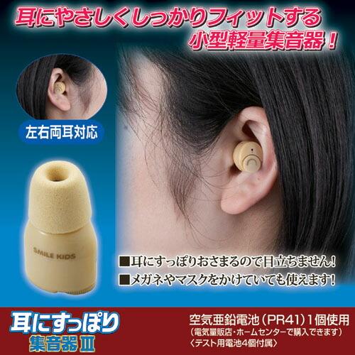 旭電機化成 ギフ_包装 送料無料カード決済可能 耳にすっぽり集音器3 810976