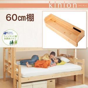 本体別売 60cm棚 kinion ナチュラル 捧呈 ダブルサイズになる 添い寝ができる二段ベッド キニオン 専用 代引不可 大幅にプライスダウン