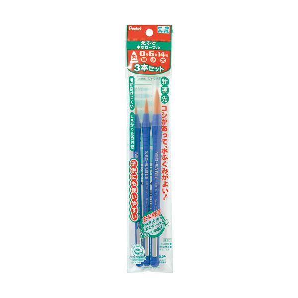 ころがり防止加工の使いやすい絵筆 まとめ ぺんてる 高い素材 えふで ネオセーブル丸筆 0 ×10セット 6 1セット XZBNR-3S 3本セット 14号 セール品