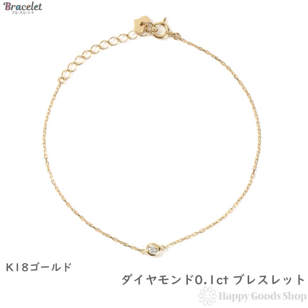 K18 ブレスレット レディース ダイヤモンド 0.1ct 18金 18k 人気 プレゼント 誕生日 女性 彼女 妻 おしゃれ きれい かわいい かっこいい ゴールド アクセサリー チェーン ギフト 贈り物 送料無料