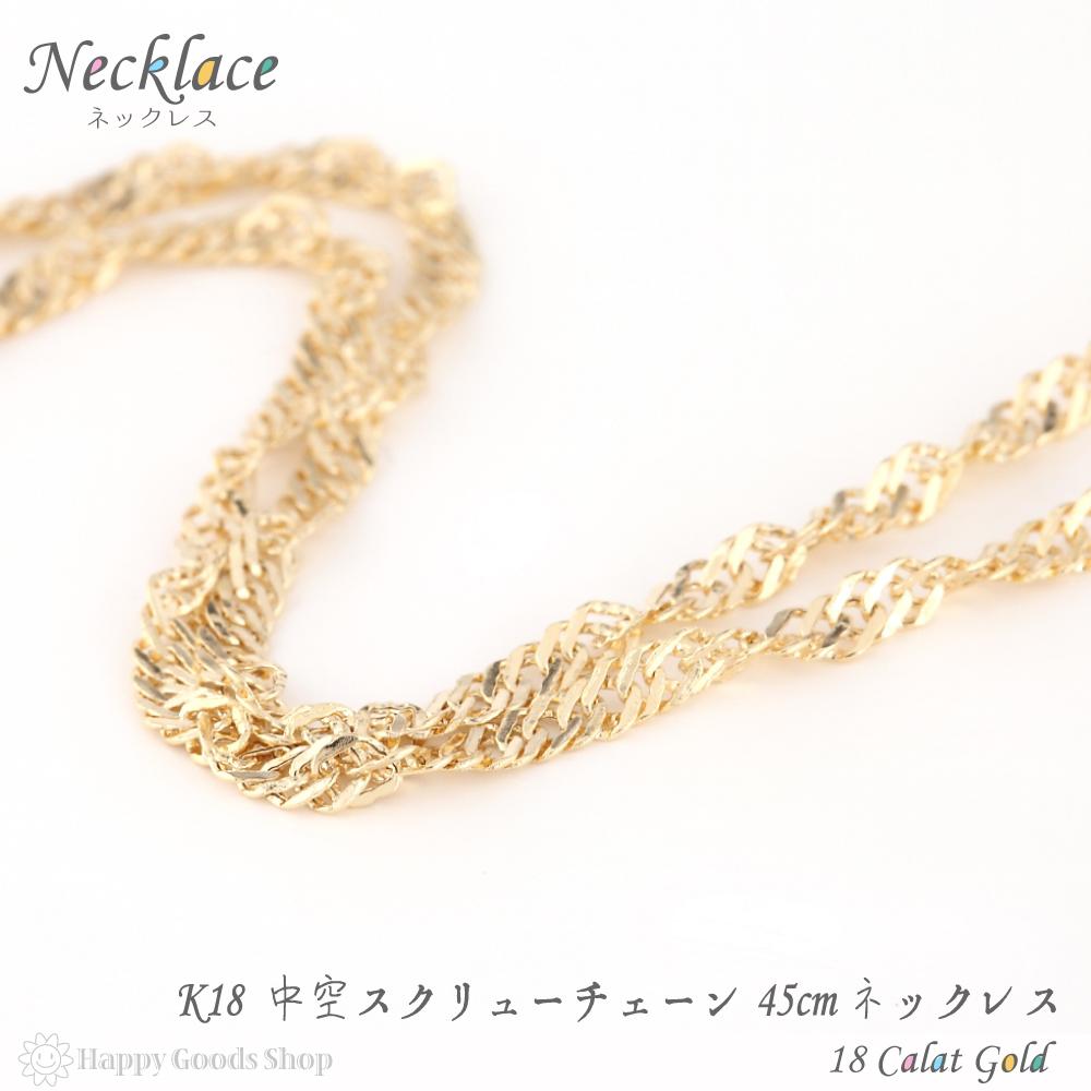 ネックレス 中空 スクリューチェーン K18 長さ 45cm 18金 ゴールド ジュエリーケース プレゼント梱包無料