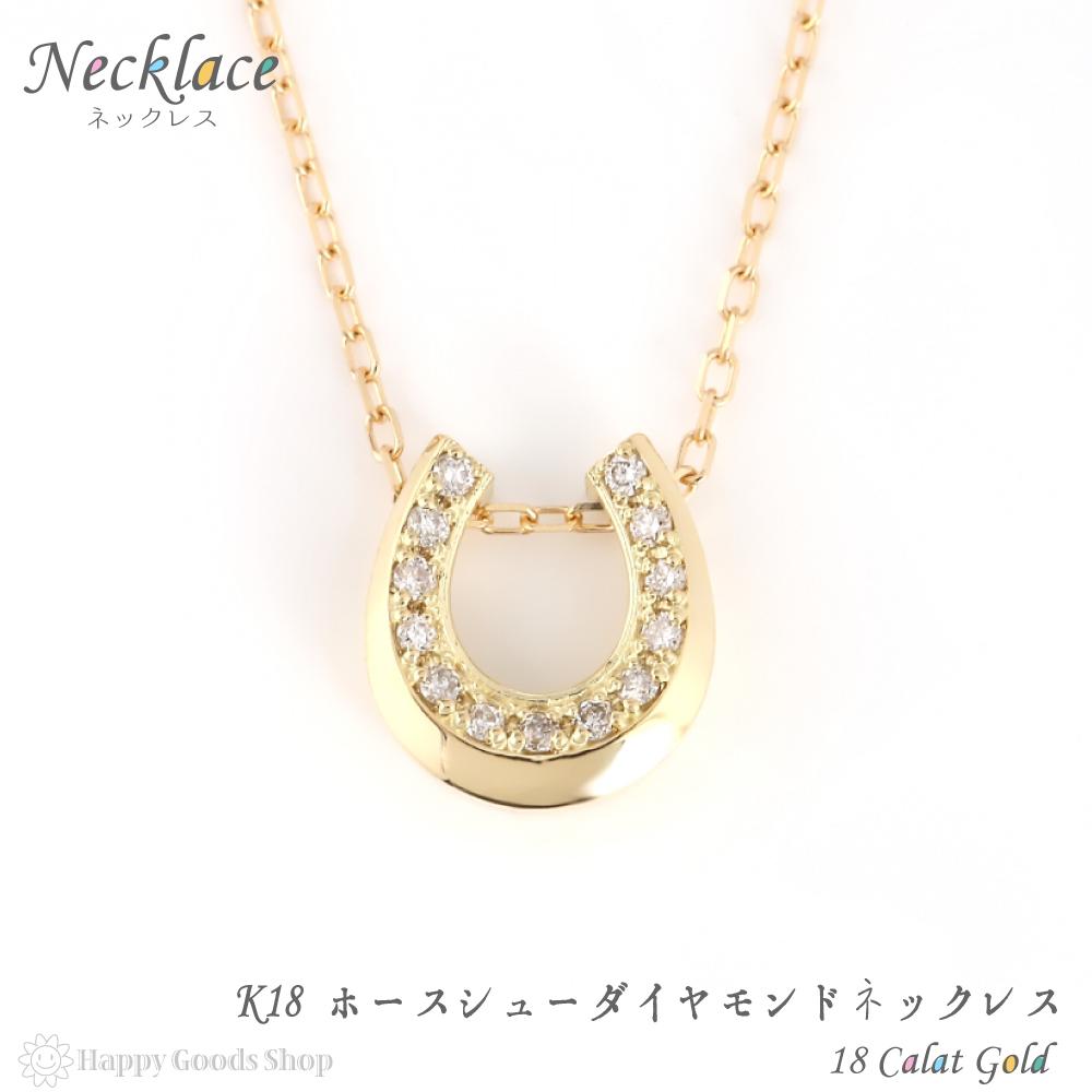ネックレス 馬蹄 ダイヤモンド 0.06ct使用 K18 幸せを呼ぶ ホースシュー キレイ カワイイ オシャレ 18金 ゴールド ジュエリーケース プレゼント梱包無料