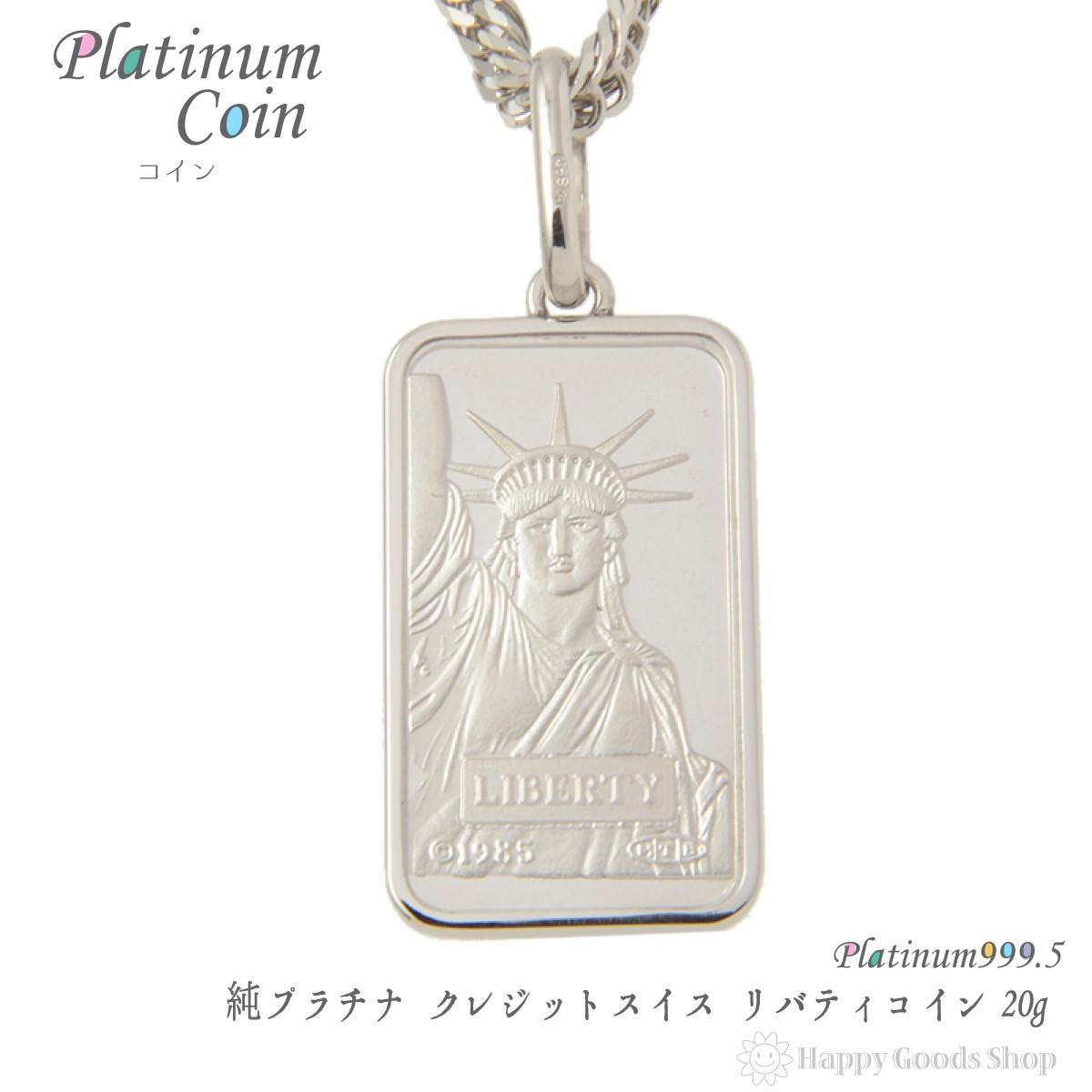 純プラチナ 20g インゴット ペンダントトップ リバティ コイン 自由の女神 クレジットスイス 枠付き 新品 送料無料