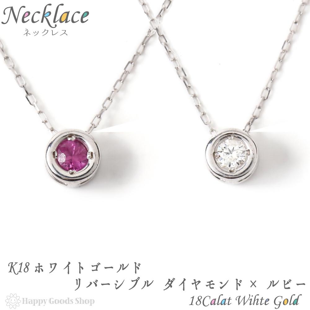 K18 ネックレス ダイヤモンド × ルビー 天然 一粒 リバーシブル 計0.1ct レディース 18金 ホワイトゴールド 送料無料
