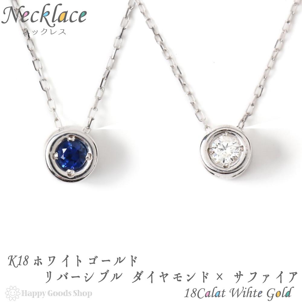 K18 ネックレス ダイヤモンド × サファイア 天然 一粒 リバーシブル 計0.1ct レディース 18金 ホワイトゴールド 送料無料