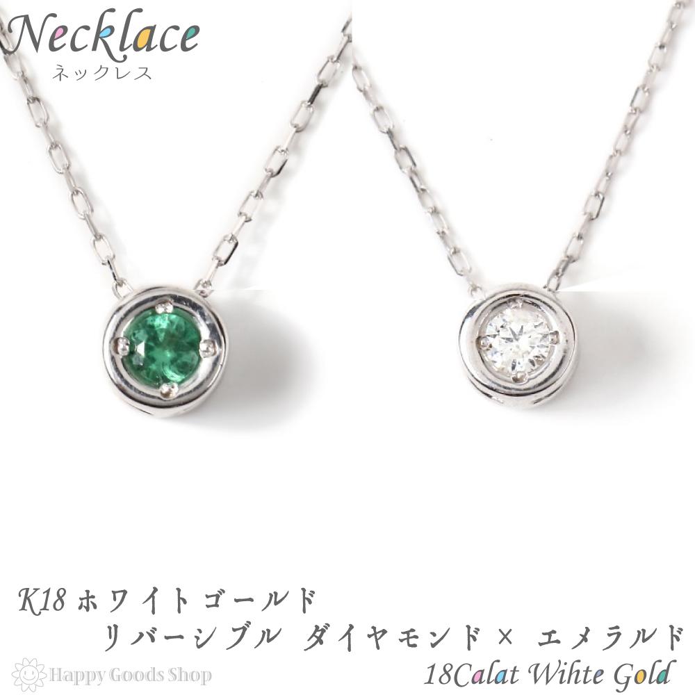K18 ネックレス ダイヤモンド × エメラルド 天然 一粒 リバーシブル 計0.1ct レディース 18金 ホワイトゴールド 送料無料