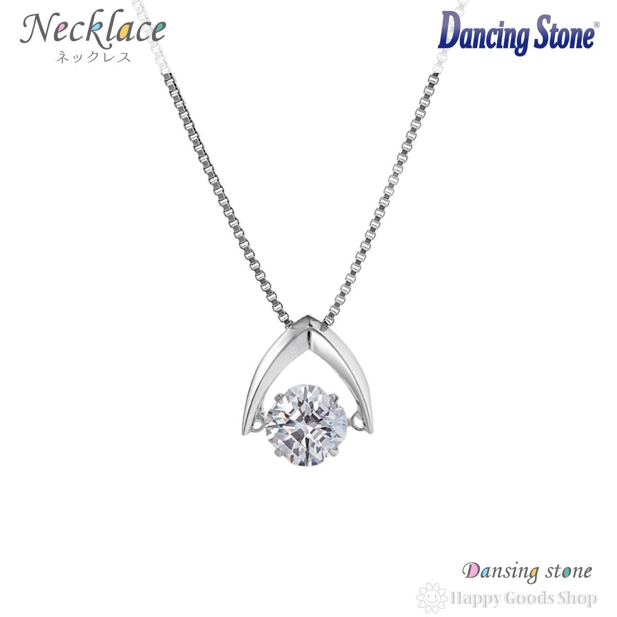 踊る宝石 ダンシングストーン 揺れる ネックレス クロスフォーニューヨーク DansingStone Good Future NYP-533 ギフトボックス入り 品質保証付