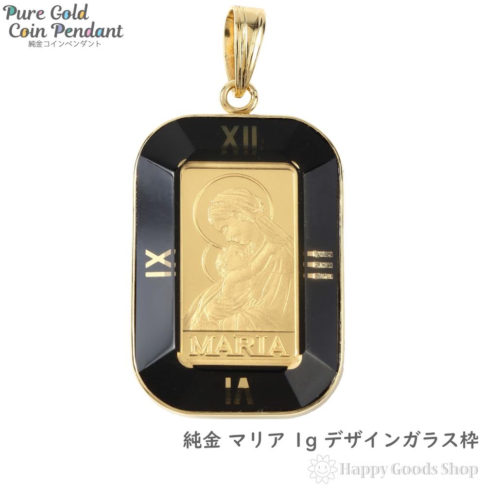 純金 K24 聖母マリア 1g ペンダントトップ スイス パンプ社 時計文字 ブラック デザイン枠