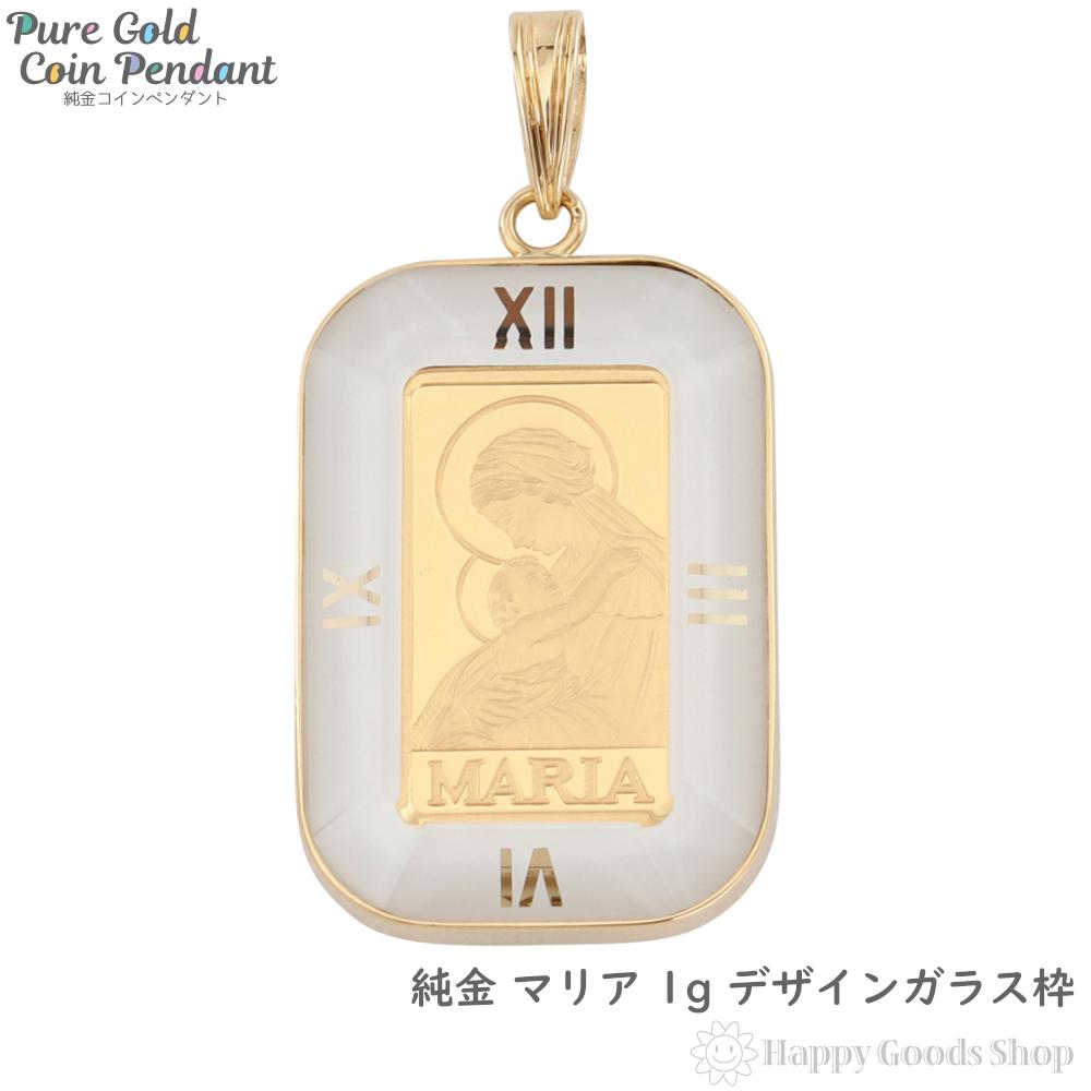 純金 K24 ペンダントトップ インゴット 1g 聖母 マリア 時計文字 ホワイト デザイン枠 送料無料