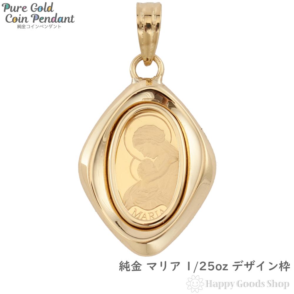 純金 K24 聖母マリア 1g ペンダントトップ スイス パンプ社 ゴールド デザイン枠
