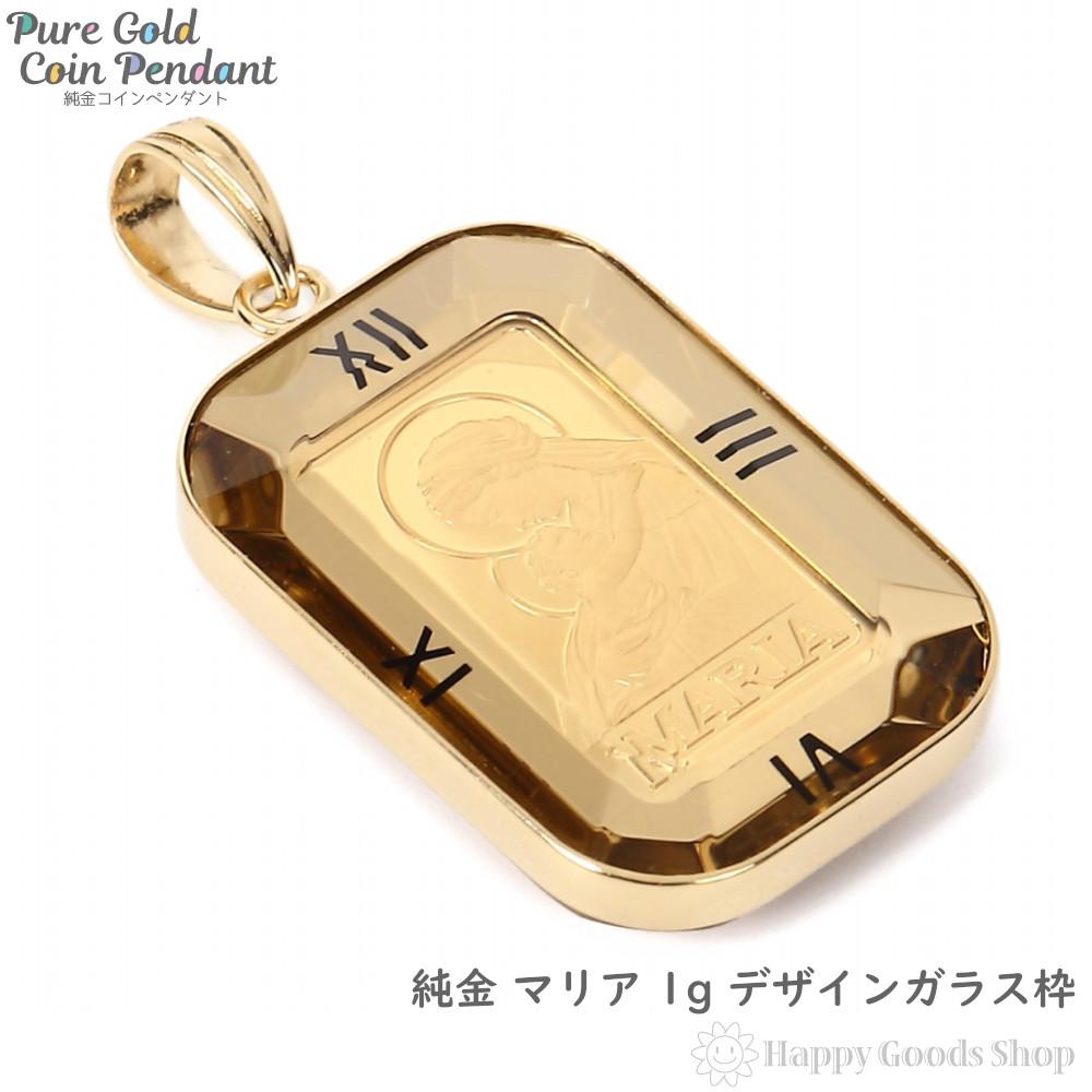 純金 K24 聖母マリア 1g ペンダントトップ スイス パンプ社 時計文字 ゴールド デザイン枠