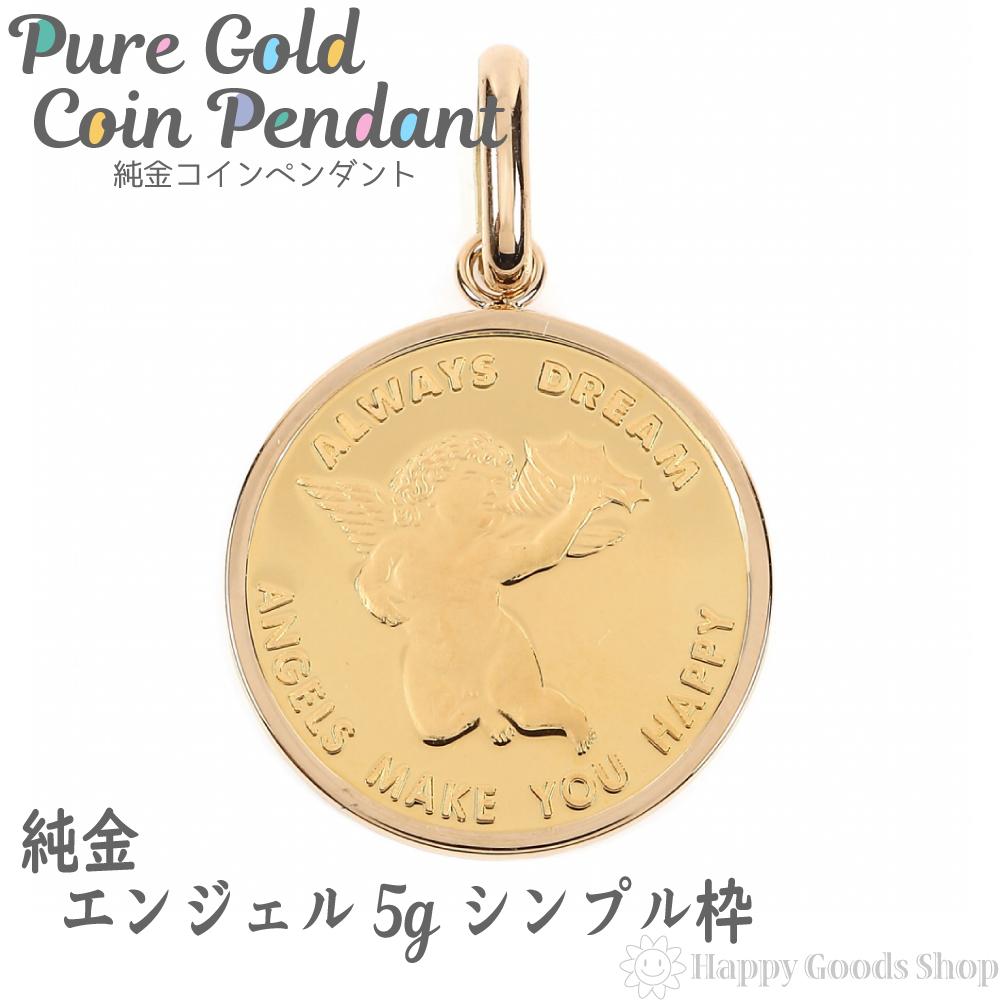 純金 K24 エンジェル 5g 金貨 ペンダントトップ コイン シンプル K18 枠 新品 送料無料 メンズ レディース プレゼント ギフト 贈り物 誕生日 人気 おしゃれ かわいい かっこいい アクセサリー 首飾り ネックレス ヘッド チャーム