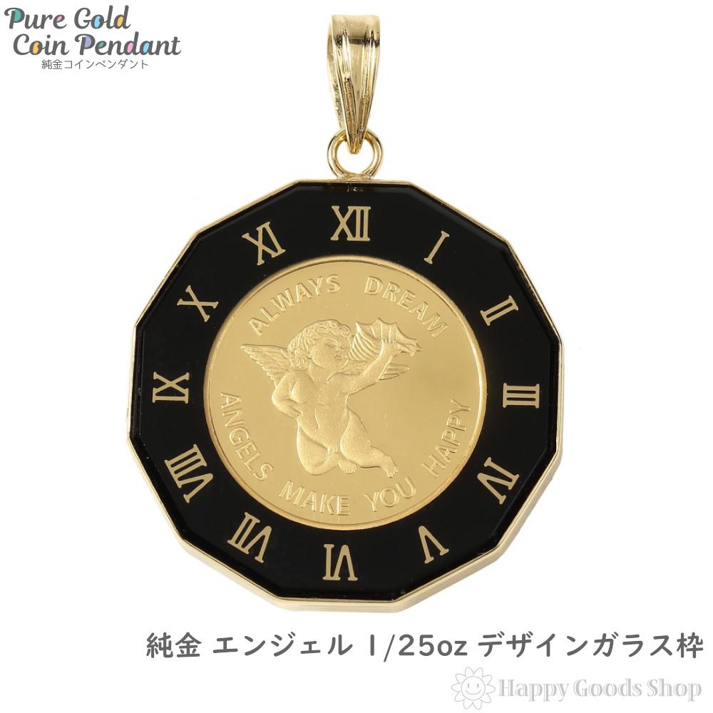 純金 K24 エンジェル 1/25oz 金貨 ペンダントトップ コイン アラベスク ブラック 時計文字 デザイン枠 新品 送料無料 メンズ レディース プレゼント ギフト 贈り物 誕生日 人気 おしゃれ かわいい かっこいい アクセサリー 首飾り ネックレス ヘッド チャーム