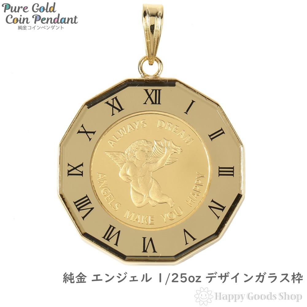 純金 K24 ペンダントトップ エンジェル PAMP社 1/25oz メンズ レディース コイン 時計文字 ゴールドデザイン枠