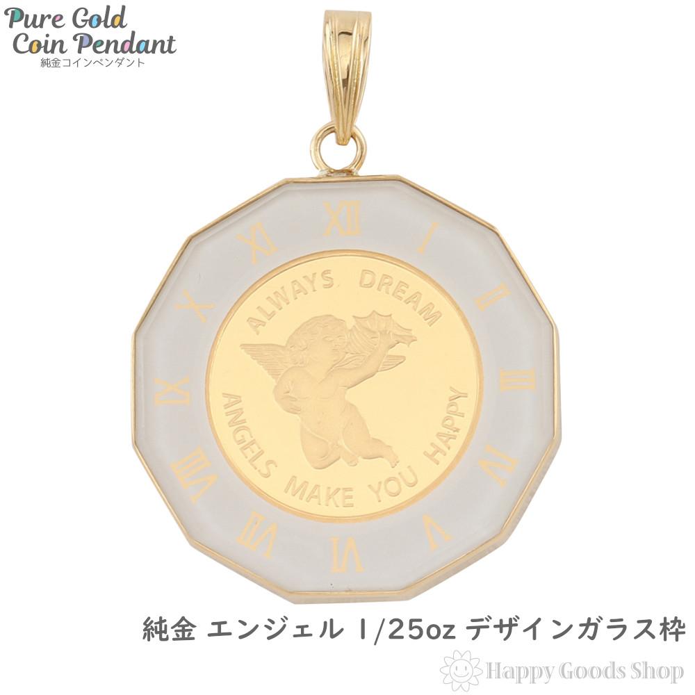 純金 K24 ペンダントトップ エンジェル エリザベス 1/25oz メンズ レディース コイン 時計文字 ホワイト デザイン枠