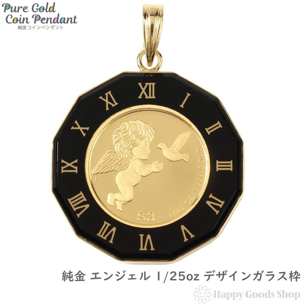 純金 K24 ペンダントトップ ツバル エンジェル エリザベス 1/25oz メンズ レディーズ コイン 時計文字 ブラック デザイン枠