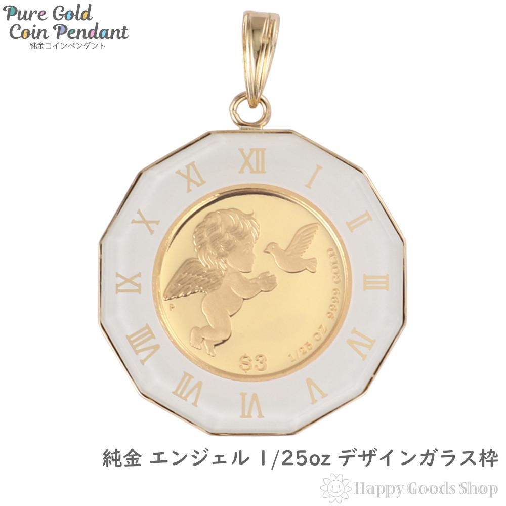 純金 K24 ペンダントトップ ツバル エンジェル エリザベス 1/25oz メンズ レディーズ コイン 時計文字 ホワイト デザイン枠
