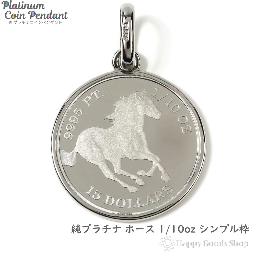プラチナ コイン ツバル ホース エリザベス 1/10oz 金貨 ペンダントトップ シンプル枠 送料無料