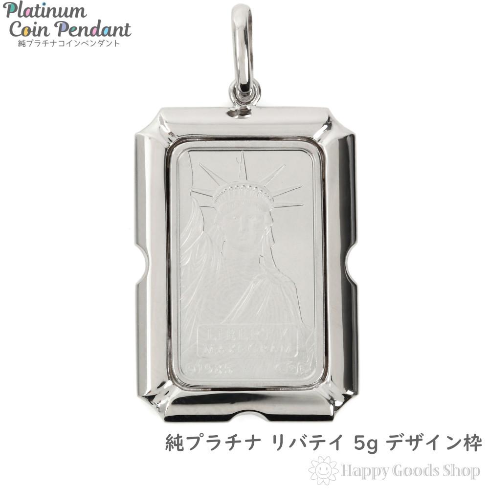 プラチナ インゴット 5g ペンダントトップ リバティ 自由の女神 デザイン枠 新品 送料無料 メンズ レディース プレゼント ギフト 贈り物 誕生日 人気 おしゃれ かわいい かっこいい アクセサリー 首飾り ネックレス ヘッド チャーム