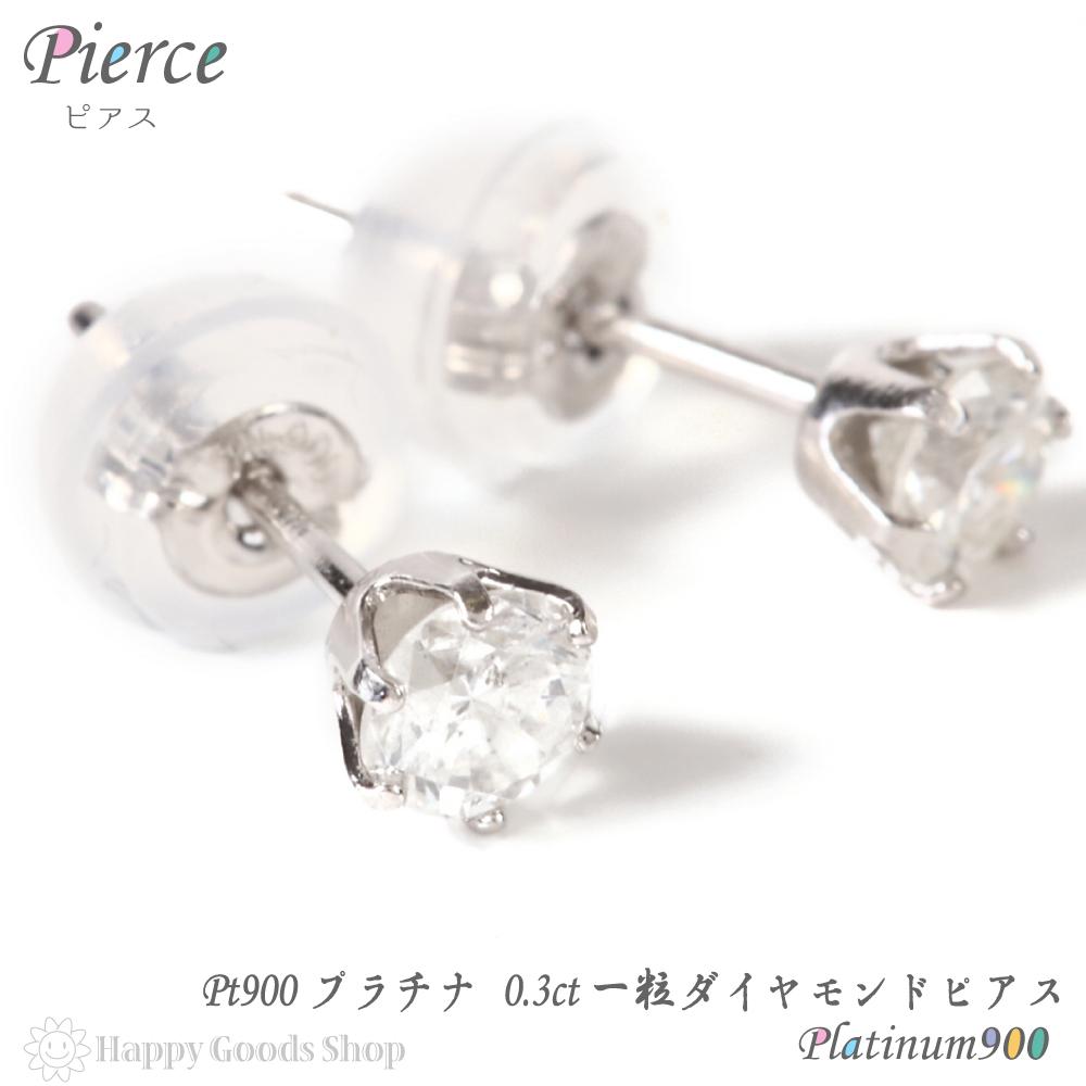 ダイヤモンド ピアス 0.3ct 一粒 プラチナ Pt900 レディース メンズ スタッドピアス シンプル 送料無料
