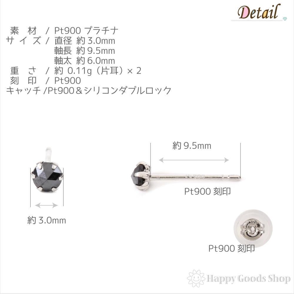 プラチナ ピアス ブラックダイヤモンド 一粒 3mm 0.18ct ローズカット Pt900 レディース メンズ 両耳 2個