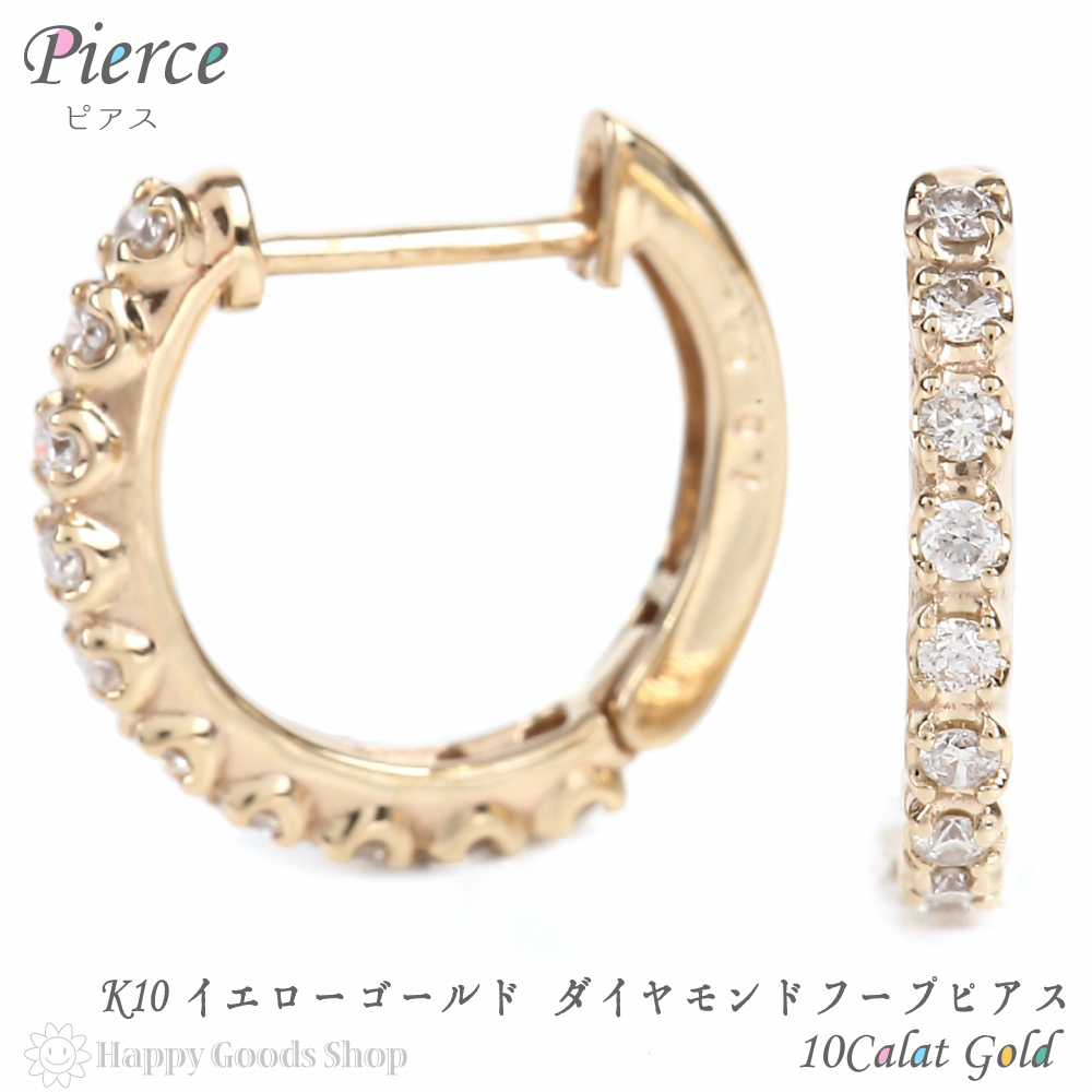 K10 フープ ピアス ダイヤモンド 0.2ct ゴールド エタニティ パヴェ 1.7×13.5mm 両耳 2個 中折 メンズ レディース おしゃれ 送料無料