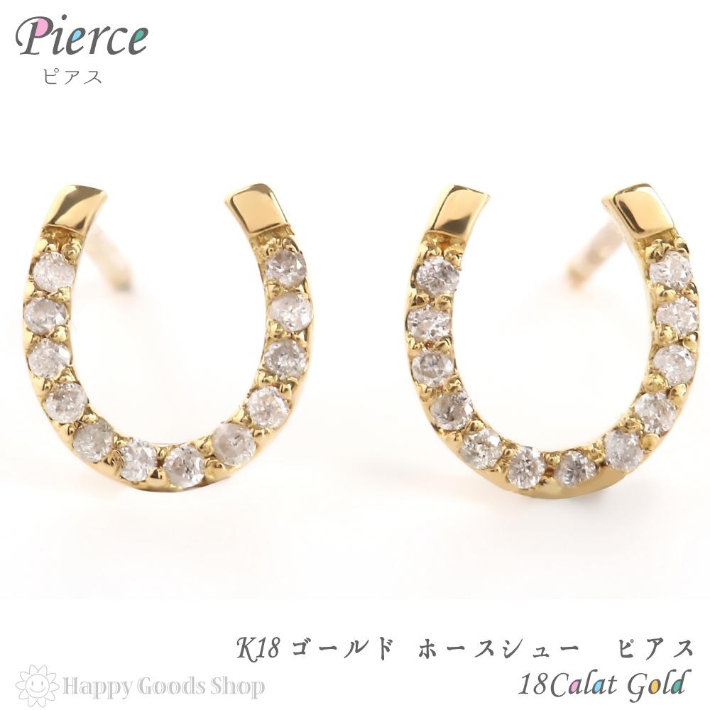 K18 ピアス ダイヤモンド ホースシュー レディース おしゃれ 可愛い 送料無料