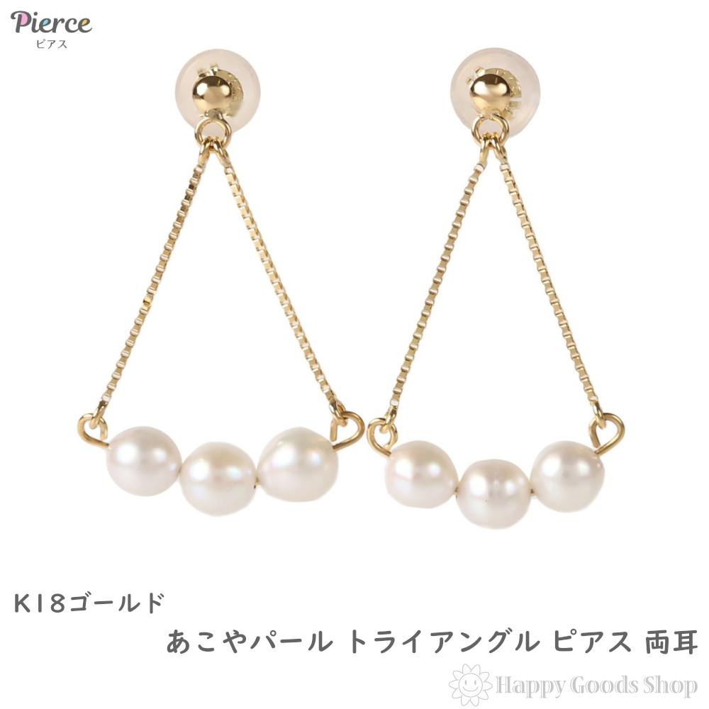 18金 K18 ピアス あこや真珠 3-3.5mm 揺れる パール レディース 両耳 2個 18k 人気 プレゼント 誕生日 女性 彼女 妻 おしゃれ きれい かわいい かっこいい ゴールド アクセサリー ギフト 贈り物 送料無料 ジュエリーケース入り