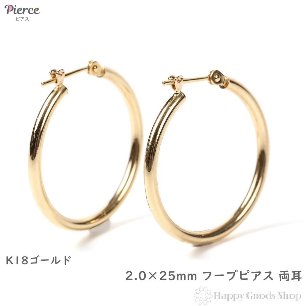 18金 K18 フープ ピアス 2.0 × 25mm ゴールド シンプル 定番 レディース メンズ 両耳 2個 18k 人気 おしゃれ かっこいい アクセサリー 送料無料