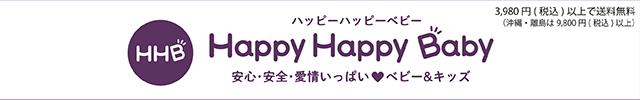HappyHappyBaby:「夢と笑顔」のHappyHappyBaby・ハッピーハッピーベビー