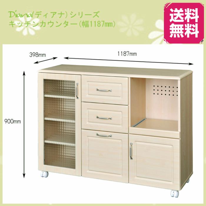 【送料無料!】《diana》ディアナシリーズキッチンカウンター[幅119cm]